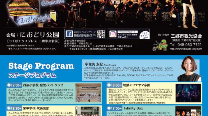 本日、15:00〜三郷ジャズに出演です!