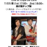 7/22(日)府中駅前コパデカフェライブ