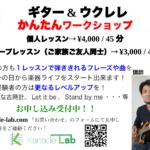 ギター&ウクレレ ワークショップ開催します!