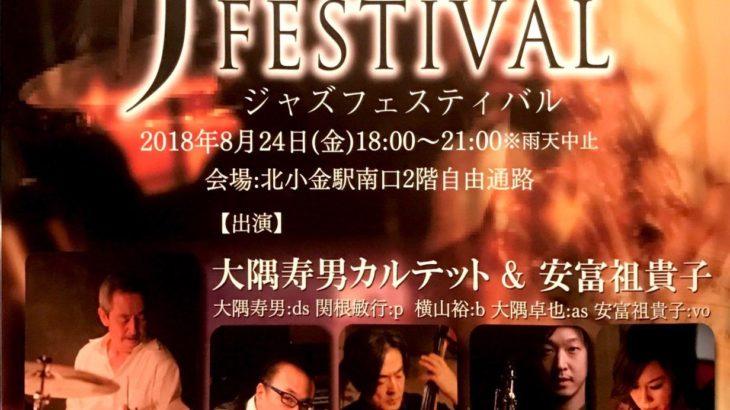 8/24金、18:00〜北小金ジャズフェスに出演します!