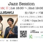 9/16日18:00〜フジサクJazzセッションライブ!