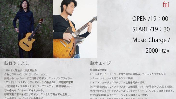 11/16金19:00〜 COLORY GUITAR WORKS ライブ!