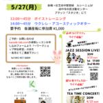 5/27(月)府中プラッツイベント!