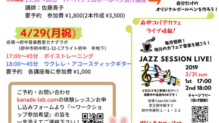 4/1(月)・4/29(月祝)イベント!