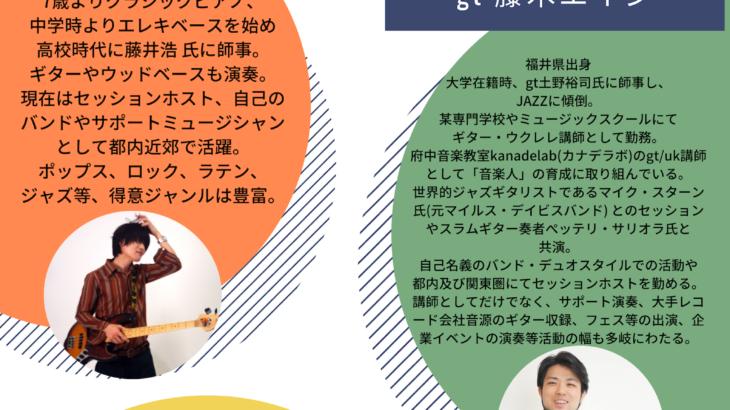 4/21(日)国分寺カフェスローLIVE!